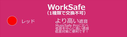 WorkSafe,耳栓,フィルター