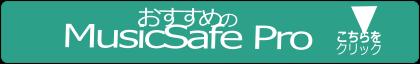 MusicSafe,耳栓,安全